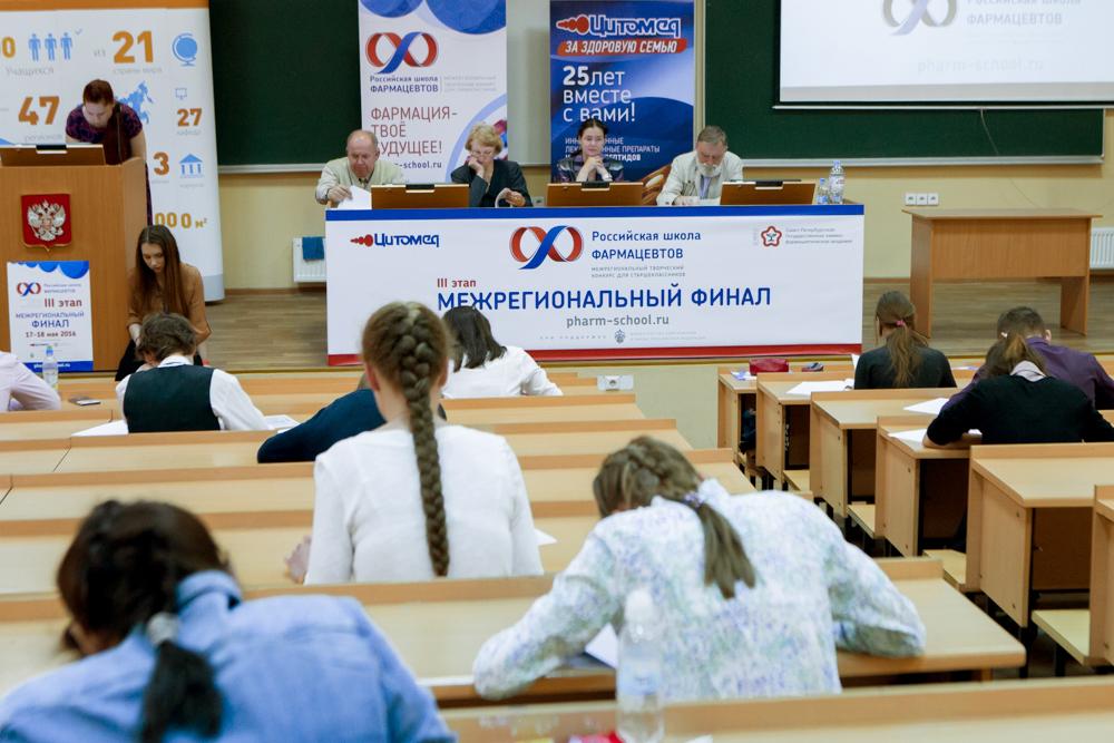 Межрегиональный финал РШФ. Теретический этап